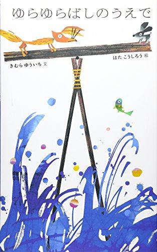 ゆらゆらばしのうえで (日本傑作絵本シリーズ)