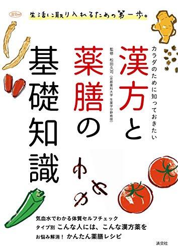 カラダのために知っておきたい 漢方と薬膳の基礎知識 (淡交ムック)