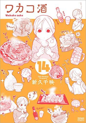 ワカコ酒 14 (ゼノンコミックス)