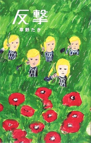反撃 (teens' best selections)