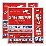 Co-Goods 防犯ステッカー セキュリティーステッカー 【防水/耐光/日本品質】6枚セット(3サイズ1式×2) 4ヶ国語対応 (ボックス型(通常2式)赤)