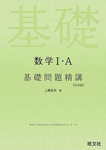 数学I・A 基礎問題精講 四訂増補版