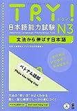 TRY! 日本語能力試験N3 文法から伸ばす日本語 ベトナム語版 TRY! Nihongo Nouryoku Shiken N3 Bunpou Kara Nobasu Nihongo Revised Version (Vietnamese Version)