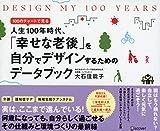 DESIGN MY 100 YEARS 100のチャートで見る人生100年時代、「幸せな老後」を自分でデザインするためのデータブック
