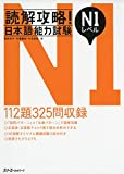 読解攻略!日本語能力試験N1レベル