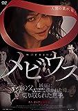メビウス [DVD]