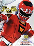 スーパー戦隊 Official Mook 20世紀 1996 激走戦隊カーレンジャー (講談社シリーズMOOK)