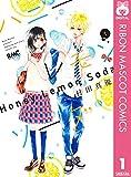ハニーレモンソーダ 1 Kindle版