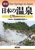 図説 日本の温泉 ―170温泉のサイエンス―