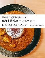 初心者でも安定の美味しさ 早うま絶品スパイスカレー レシピ&フォトブック: #バターチキンカレー