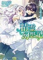 精霊幻想記 5.白銀の花嫁 (HJ文庫)