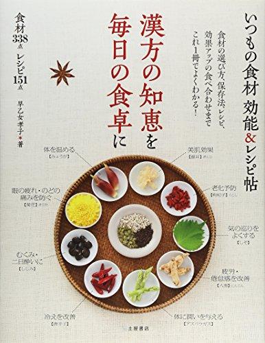 いつもの食材効能&レシピ帖―漢方の知恵を毎日の食卓に 食材338点レシピ151点