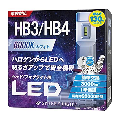 スフィアライト 車用 LEDヘッドライト HB3/HB4 (フォグライト兼用) カラー6000K/純白色 明るさ3000lm メー...