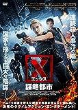 X(エックス) 謀略都市 [DVD]
