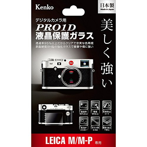 Kenko 液晶保護ガラス PRO1D LEICA M/M-P用 KPG-LEM