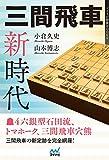 三間飛車新時代 (マイナビ将棋BOOKS)