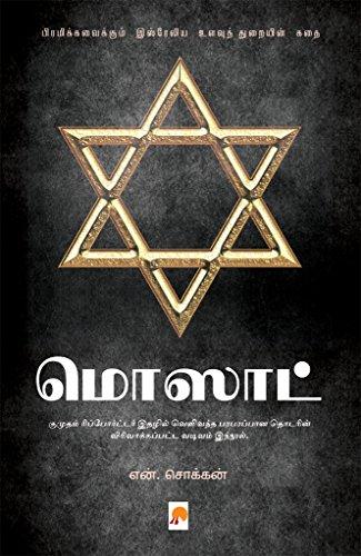 மொஸாட் / Mossad (Tamil Edition) by [என். சொக்கன், N. Chokkan]