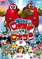 【Amazon.co.jp限定】燃えろ! ! ロボコンVSがんばれ! ! ロボコン(Amazon.co.jp限定特典:メガジャケット) [DVD]