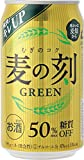 麦の刻 グリーン 350ml×24本
