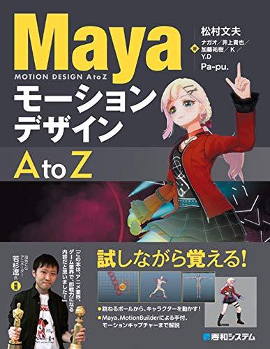 Mayaモーションデザイン A to Z