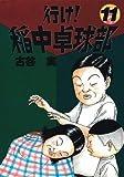 行け!稲中卓球部(11) (ヤングマガジンコミックス)