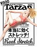 Tarzan特別編集 100人のトレーナーが選ぶ 本当に効く ストレッチ! (マガジンハウスムック)