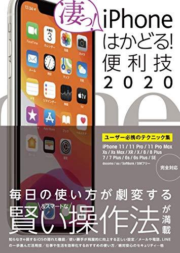 iPhoneはかどる! 便利技2020(11/11 Pro/11 Pro Max/SE/XS/XS Max/XR/X/8/8 Plus/7/6sなどに対応)