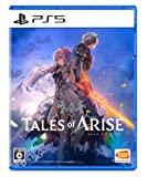 【PS5】Tales of ARISE 【早期購入特典】ダウンロードコンテンツ4種が入手できるプロダクトコード (封入)