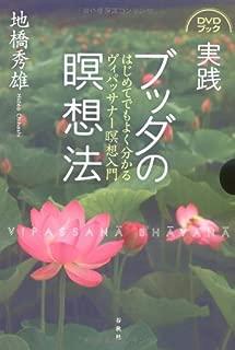 実践 ブッダの瞑想法―はじめてでもよく分かるヴィパッサナー瞑想入門 (DVDブック)