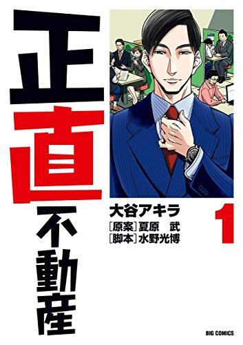 正直不動産(1) (ビッグコミックス)