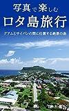 Shashin de tanoshim Rota-tou Ryokou Guam to Sipan no aida ni ichisuru...