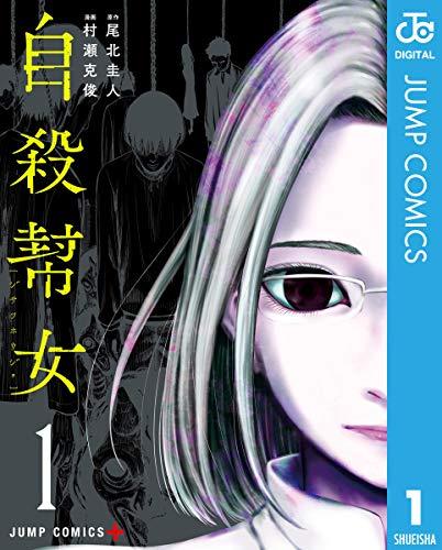 自殺幇女 1 (ジャンプコミックスDIGITAL)
