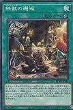 遊戯王 BLVO-JP056 鉄獣の邂逅 (日本語版 ノーマル) ブレイジング・ボルテックス