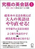 51hp3dhXamL. SL160  - 【おすすめ厳選10冊】Kindleアプリで英語を効率的に学ぶ