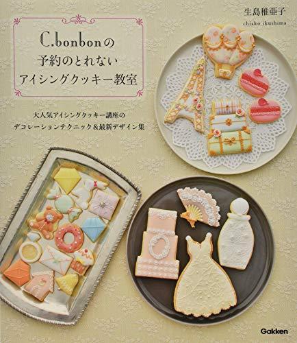 C.bonbonの予約のとれないアイシングクッキー教室
