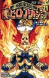 僕のヒーローアカデミア 21 (ジャンプコミックス)