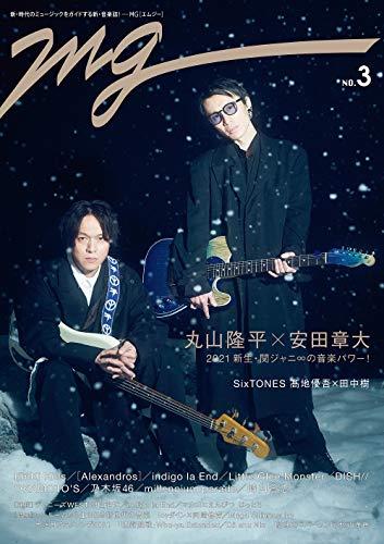 MG No.3 表紙:丸山隆平&安田章大