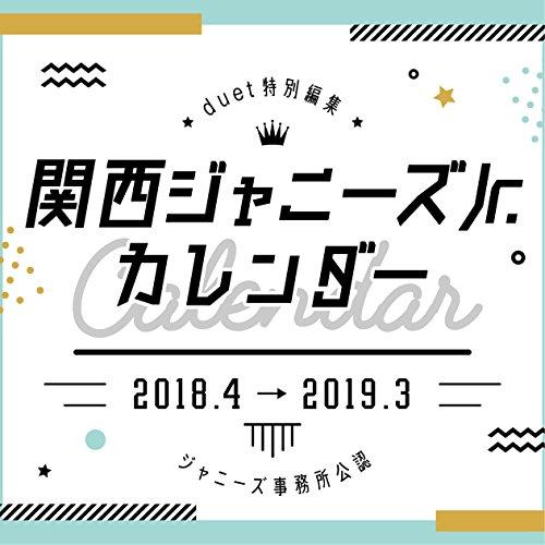 2018.4→2019.3 関西ジャニーズJr.カレンダー ([カレンダー])