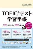 51iIUcGwEnL. SL160  - 【使ってみた】TOEIC L/Rテスト 目標設定お助けツールが便利!