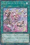 遊戯王 DBAG-JP023 ドレミコード・スケール (日本語版 ノーマルパラレル) エンシェント・ガーディアンズ