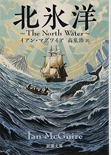 北氷洋: The North Water (新潮文庫)