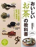 おいしい「お茶」の教科書 日本茶・中国茶・紅茶・健康茶・ハーブティー (PHPビジュアル実用BOOKS)
