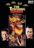 タワーリング・インフェルノ [WB COLLECTION][AmazonDVDコレクション] [DVD]