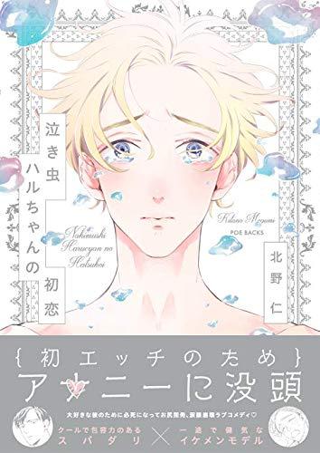泣き虫ハルちゃんの初恋 (BABYコミックス)