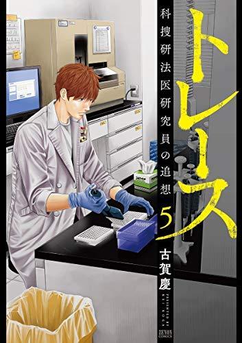 トレース -科捜研法医研究員の追想- コミック 1-5巻セット