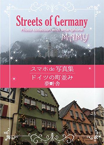 ドイツの町並み: スマホde写真集 (夢叶舎)
