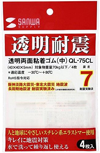 サンワサプライ 耐震ジェル 透明両面粘着(中) 地震 転倒防止 QL-75CL