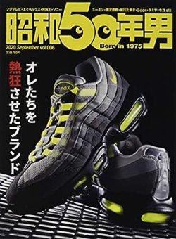 昭和50年男 2020年9月号 [雑誌]