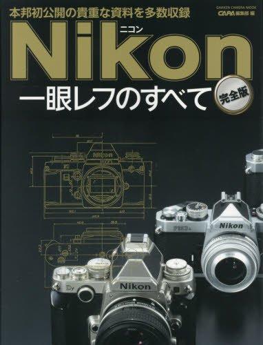ニコン一眼レフのすべて 完全版 (Gakken Camera Mook)