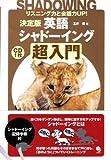 決定版 英語シャドーイング[超入門]【CD付】